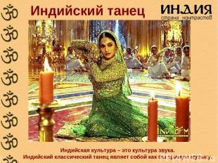 Индийский танец Индийская культура – это культура звука. Индийский классический