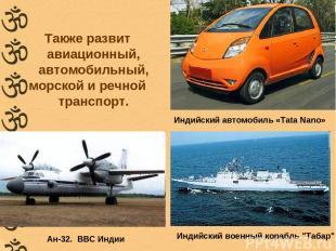 Также развит авиационный, автомобильный, морской и речной транспорт. Индийский а