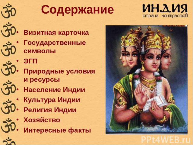 Содержание Визитная карточка Государственные символы ЭГП Природные условия и ресурсы Население Индии Культура Индии Религия Индии Хозяйство Интересные факты