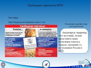 Свободная торговля и ВТО Источник: http://mygeog.ru/vstuplenie-rossii-v-vto-vsem
