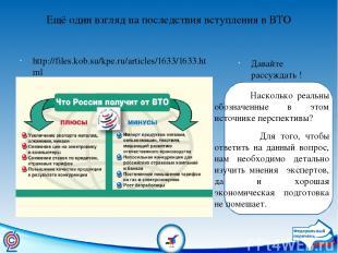 Ещё один взгляд на последствия вступления в ВТО http://files.kob.su/kpe.ru/artic