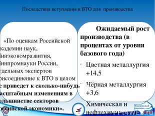 Последствия вступления в ВТО для производства «По оценкам Российской Академии на
