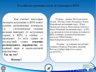 Российские регионы после вступления в ВТО Как считают некоторые эксперты вступле