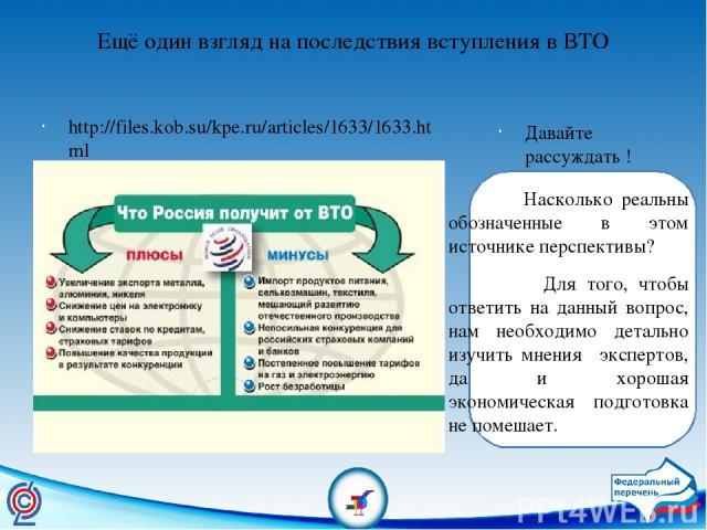 Ещё один взгляд на последствия вступления в ВТО http://files.kob.su/kpe.ru/articles/1633/1633.html Давайте рассуждать ! Насколько реальны обозначенные в этом источнике перспективы? Для того, чтобы ответить на данный вопрос, нам необходимо детально и…