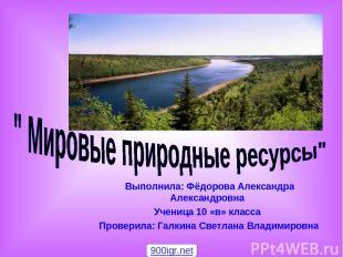 Выполнила: Фёдорова Александра Александровна Ученица 10 «в» класса Проверила: Га