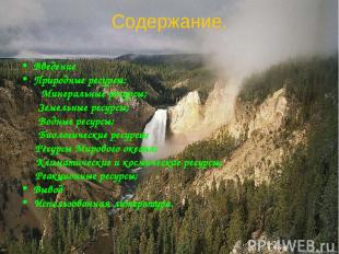Содержание. Введение Природные ресурсы: Минеральные ресурсы; Земельные ресурсы;