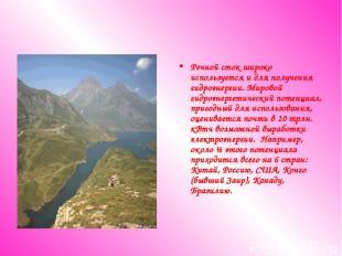 Речной сток широко используется и для получения гидроэнергии. Мировой гидроэнерг