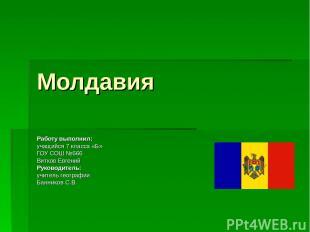 Молдавия Работу выполнил: учащийся 7 класса «Б» ГОУ СОШ №666 Витков Евгений Руко