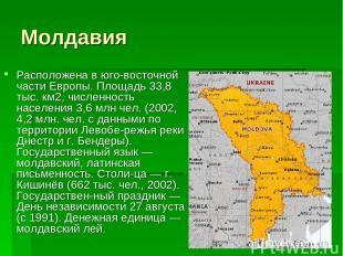 Молдавия Расположена в юго-восточной части Европы. Площадь 33,8 тыс. км2, числен