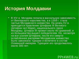 История Молдавии В XIV в. Молдова попала в вассальную зависимость от Венгерского
