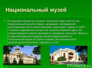 Национальный музей В Кишиневе множество музеев. Наиболее известный из них - Наци