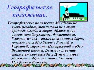 Географическое положение. Географическое положение Молдавии не очень выгодное, т