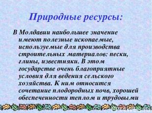 Природные ресурсы: В Молдавии наибольшее значение имеют полезные ископаемые, исп