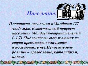 Население. Плотность населения в Молдавии 127 чел/км.кв. Естественный прирост на