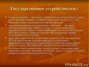Государственное устройство(осн.) Глава государства — президент, избираемый на ал