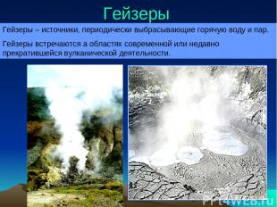 Гейзеры Гейзеры – источники, периодически выбрасывающие горячую воду и пар. Гейз