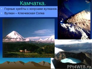 Камчатка. Горные хребты с конусами вулканов. Вулкан – Ключевская Сопка.