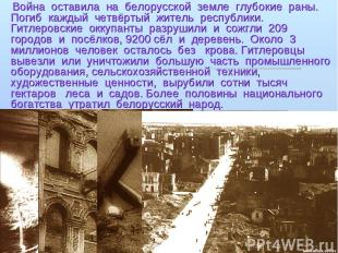 Война оставила на белорусской земле глубокие раны. Погиб каждый четвёртый житель