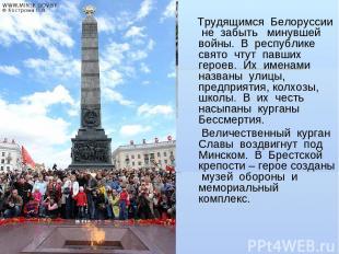 Трудящимся Белоруссии не забыть минувшей войны. В республике свято чтут павших г