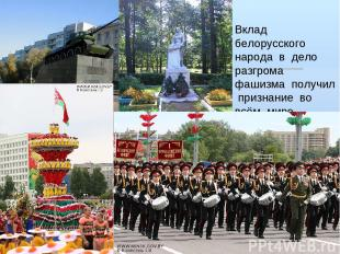 Вклад белорусского народа в дело разгрома фашизма получил признание во всём мире