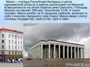 Минск – столица Республики Беларусь и центр одноименной области и района располо