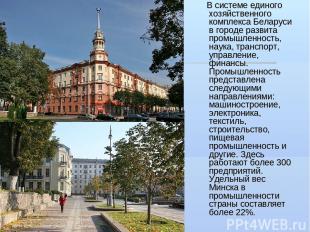 В системе единого хозяйственного комплекса Беларуси в городе развита промышленно