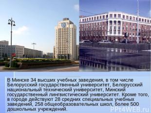 В Минске 34 высших учебных заведения, в том числе Белорусский государственный ун