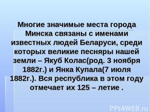 Многие значимые места города Минска связаны с именами известных людей Беларуси,