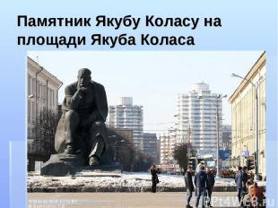 Памятник Якубу Коласу на площади Якуба Коласа