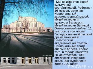 Минск известен своей культурной составляющей. Работают 16 музеев, включая Национ