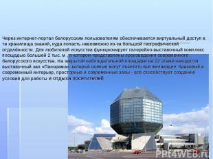 Через интернет-портал белорусским пользователям обеспечивается виртуальный досту