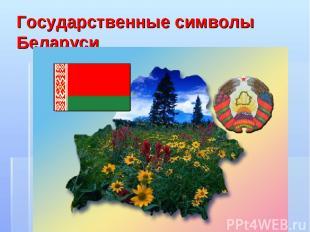 Государственные символы Беларуси