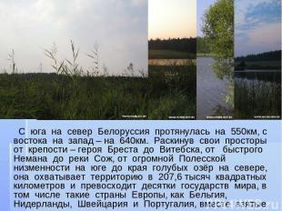 С юга на север Белоруссия протянулась на 550км, с востока на запад – на 640км. Р