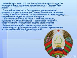 Земной шар – знак того, что Республика Беларусь – одно из государств мира. Едине