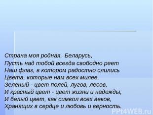 Страна моя родная, Беларусь, Пусть над тобой всегда свободно реет Наш флаг, в ко