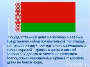 Государственный флаг Республики Беларусь представляет собой прямоугольное полотн