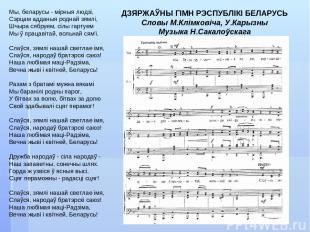 Мы, беларусы - мірныя людзі, Сэрцам адданыя роднай зямлі, Шчыра сябруем, сілы га