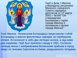 Герб Минска - Вознесение Богородицы представляет собой Богородицу в красно-фиоле