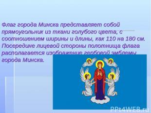 Флаг города Минска представляет собой прямоугольник из ткани голубого цвета, с с