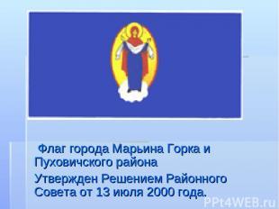Флаг города Марьина Горка и Пуховичского района Утвержден Решением Районного Сов