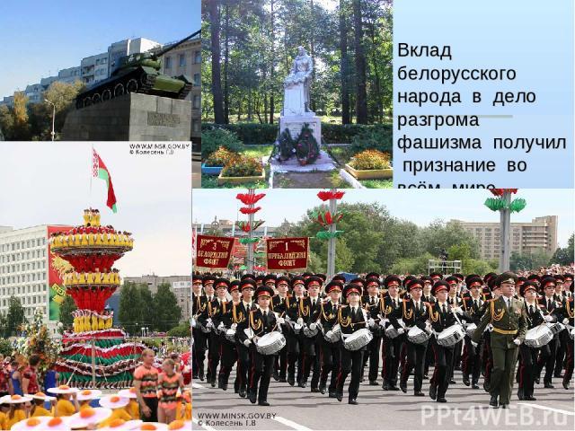 Вклад белорусского народа в дело разгрома фашизма получил признание во всём мире.