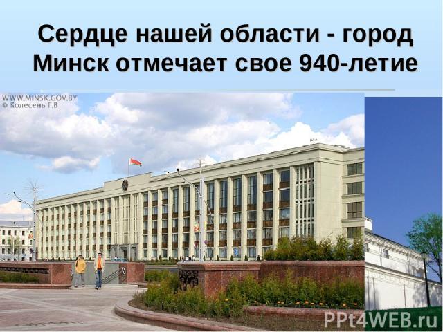 Сердце нашей области - город Минск отмечает свое 940-летие