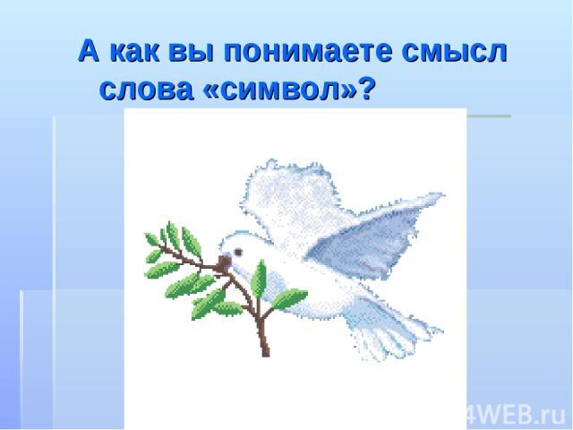 А как вы понимаете смысл слова «символ»?