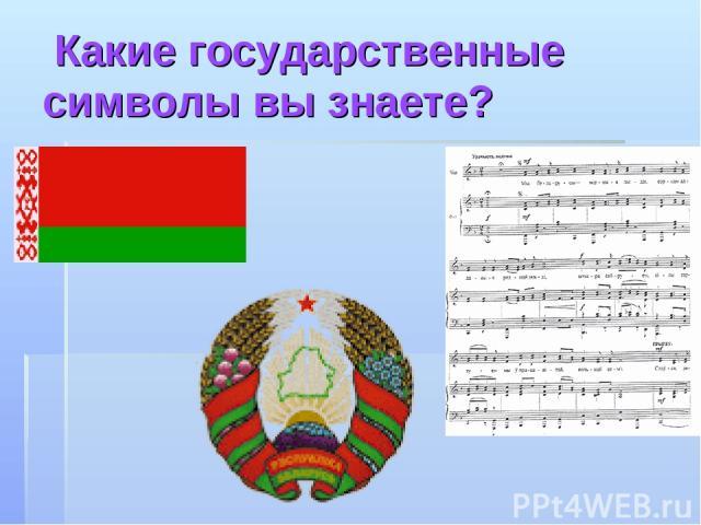 Какие государственные символы вы знаете?