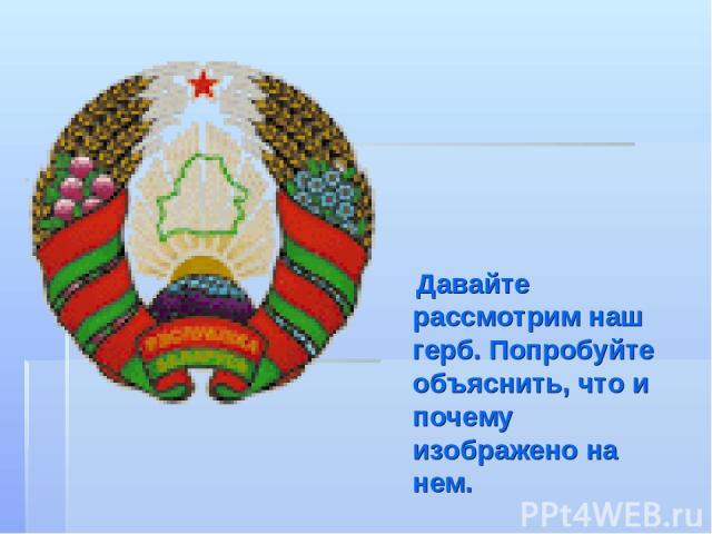 Давайте рассмотрим наш герб. Попробуйте объяснить, что и почему изображено на нем.