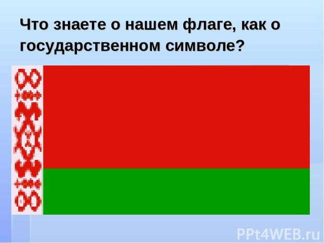 Что знаете о нашем флаге, как о государственном символе?