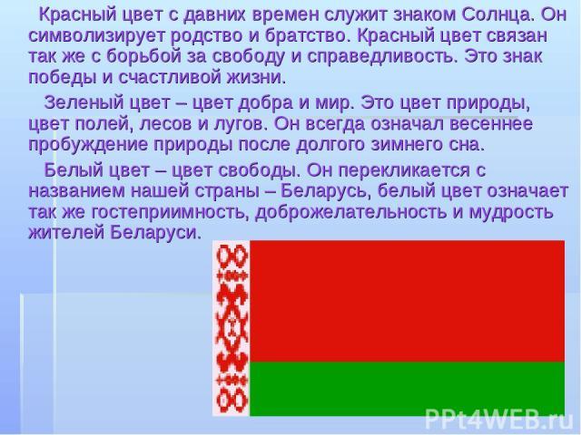 Красный цвет с давних времен служит знаком Солнца. Он символизирует родство и братство. Красный цвет связан так же с борьбой за свободу и справедливость. Это знак победы и счастливой жизни. Зеленый цвет – цвет добра и мир. Это цвет природы, цвет пол…