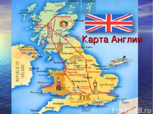 Карта Англии