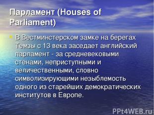 Парламент (Houses of Parliament) В Вестминстерском замке на берегах Темзы с 13 в