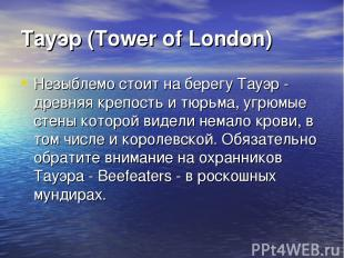 Тауэр (Tower of London) Незыблемо стоит на берегу Тауэр - древняя крепость и тюр
